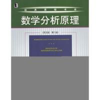 数学分析原理(英文版第3版)/经典原版书库