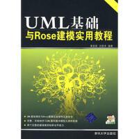 UML基础与Rose建模实用教程 9787302185390 谢星星,沈懿卓 清华大学出版社
