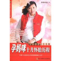 孕妈咪十月怀胎历程――中国早教网专家科学育儿系列