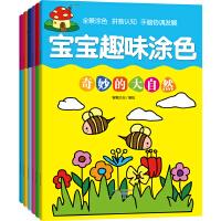 宝宝趣味涂色(套装共6册)