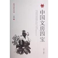 中国文房四宝/中华文化研究小丛书 孙敦秀