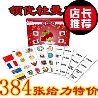 领优杜曼全套装闪卡 国徽配对卡 384张(双面印刷,真正配对)
