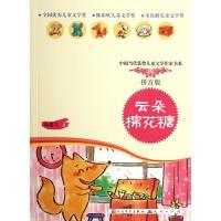 云朵棉花糖(拼音版)/中国当代获奖儿童文学作家书系 汤素兰