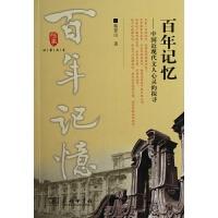 百年记忆--中国近现代文人心灵的探寻/往事书系
