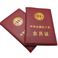 工会证 工会会员证 工会会员证 通用 中华全国总工会会员证 中华全国总工会会员证 单本