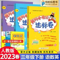 黄冈小状元三年级上达标卷语文数学英语 2021秋部编人教版三年级上册试卷