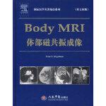 体部磁共振成像(英文原版)――国际医学名著精品系列