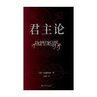 君主论(精装) 上海文化出版社 马基雅维利,译者:吕健忠,果麦新华书店 正版图书