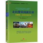 走向繁荣的新长征:协调国家、社会和市场的关系