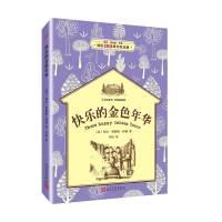 快乐的金色年华(小木屋系列:经典插图版)