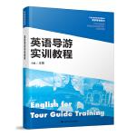 英�Z�в���教程(21世�o高�高�R���教材・旅游管理系列)