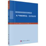 水产物联网理论、技术及应用