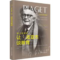 瑞士教育家让・皮亚杰谈教育