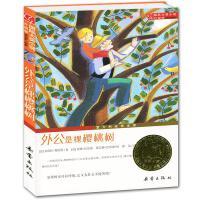 外公是棵樱桃树(升级版)国际大奖小说 童书 畅销儿童文学 成长小说(意大利安徒生奖,让孩子感受那像樱桃一样甜蜜的亲情