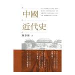 中国近代史 陈恭禄 港台原版 香港中和出版