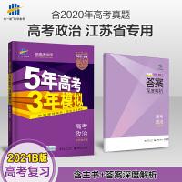 曲一线2021版53B高考政治江苏省专用五年高考三年模拟b版5年高考3年模拟高中总复习