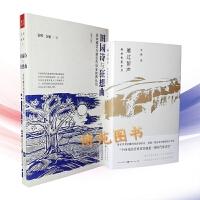 包邮 雁过留声:我的青葱岁月+田园诗与狂想曲:关中模式与前近代社会的再认识(第三版)(套装共2册)(中国农民学研究开山