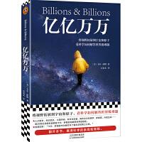 亿亿万万(卡尔・萨根遗作,将视野拓展到宇宙和原子,看科学如何解决世界难题,刘慈欣推荐)