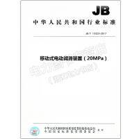 JB/T 13323-2017 移动式电动润滑装置(20MPa)