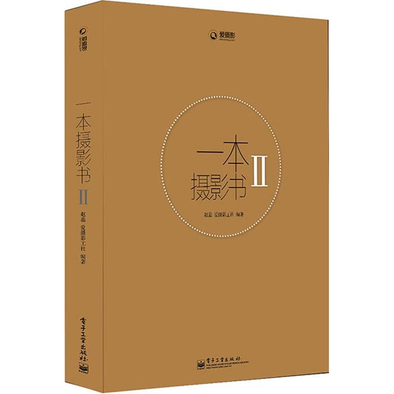 一本摄影书Ⅱ(全彩) 赵嘉 摄影技巧书籍 教程 一本摄影书2 摄影入门图书 摄影技术书籍 摄影理念书 单反摄影从新手到高手