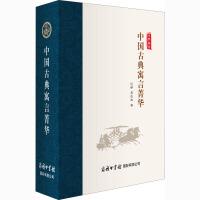 中国古典寓言菁华 商务印书馆国际有限公司