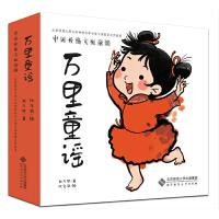 中国传统文化童谣