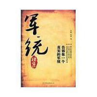 【二手旧书8成新】军统档案 9787505727786