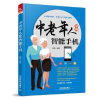 【二手旧书9成新】中老年人学用智能手机9787113245429