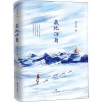 藏地诗篇 四川文艺出版社