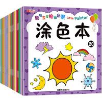 20册 儿童涂色书3 6岁 幼儿园涂色本0-1-2-3-4-5岁宝宝画画书宝宝学幼儿绘画启蒙教材益智图画本涂色书小学生简