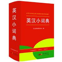 英汉小词典 开心辞书 6000多条词汇 真题例证 插图辨析
