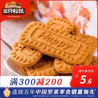 【领券满300减210】【三只松鼠_焦糖脆180g】薄脆风味曲奇焦糖饼干
