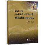 浙江大学农业遥感与信息技术研究进展(1979-2016)(精)
