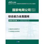 中公2020国家电网公司招聘考试专用教材综合能力全真题库
