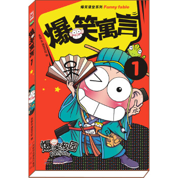 爆笑寓言1(畅销3500万册的《爆笑校园》衍生读物!看爆笑漫画,读寓言故事,悟处世道理!)