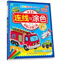 宝宝的第一本专注力训练书第1季连线与涂色神奇的交通工具