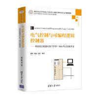 电气控制与可编程逻辑控制器――传统低压电器与西门子S7-1500 PLC控制方法