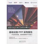 基础设施PPP采购报告2018--评估政府准备、采购和管理PPP的能力