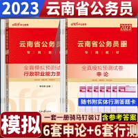 云南公务员省考模拟卷 中公2021云南公务员考试用书 申论+行测全真模拟预测试卷2本 云南省公务员2021 云南公务员考