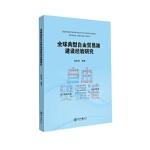 全球典型自由贸易港建设经验研究