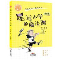 肖云峰阳光成长小说系列:星远小学的魔法课