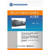 西门子S7-1200 PLC应用技术项目教程 9787121319136 吴繁红 电子工业出版社