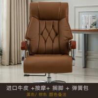 家用电脑椅真皮老板椅可躺按摩办公椅子升降办工椅牛皮大班椅
