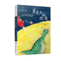 全球儿童文学典藏书系(注音版):月亮上的恐龙