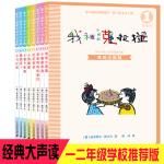 我和小姐姐克拉拉彩图注音版 全套8册儿童读物故事书6-7-8-9-10岁童话带拼音小学生一二三年级必读课外书班主任推荐