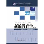 新编教育学(第二版)