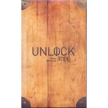 周笔畅2013专辑:卸 UNLOCK 庆功版(CD+DVD+海报)