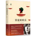 锌皮娃娃兵(精装)(2015年诺贝尔文学奖得主作品)