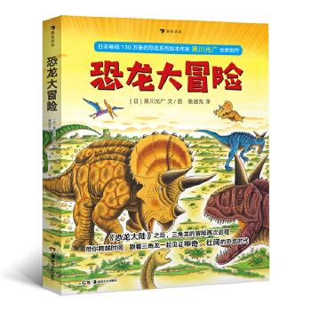 恐龙大冒险 日本畅销130万册的恐龙系列绘本作家黑川光广全新创作。《恐龙大陆》之后,三角龙的冒险再次启程
