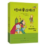 """格林童话精选:三年级统编小学语文教材""""快乐读书吧""""指定阅读图书"""